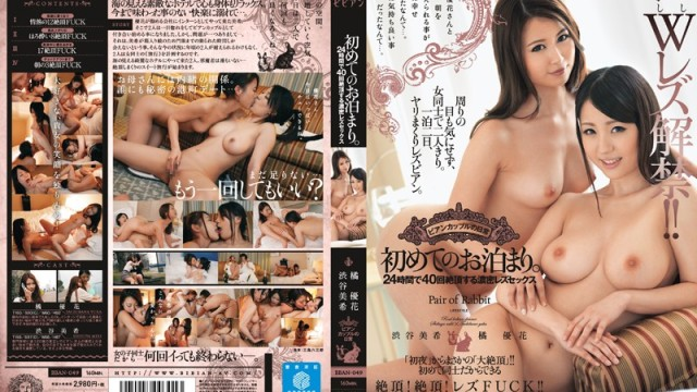 BBAN 049 Everyday For The First Time Looking For Lodging Lesbian Couple.Dense Lesbian Sex Tachibana Yuka Shibuya Miki To Climax 40 Times In 24 Hours