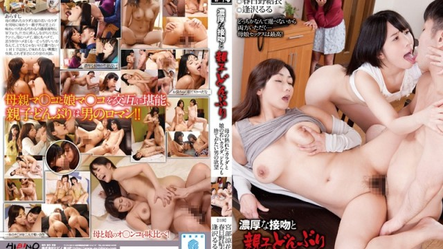 HAVD 903 Rich Kiss And Parent child Bowl Mother Of Ripe Body And The Daughter Of The Young Body, Hard Man Of Desire To Discard Both