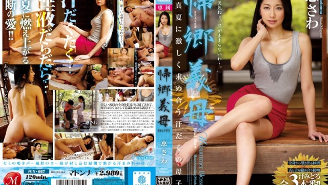 JUX 667 Sweat Of The Mother And Child MegumiSawa Mutually Sought Violently To Homecoming Mother in law Midsummer