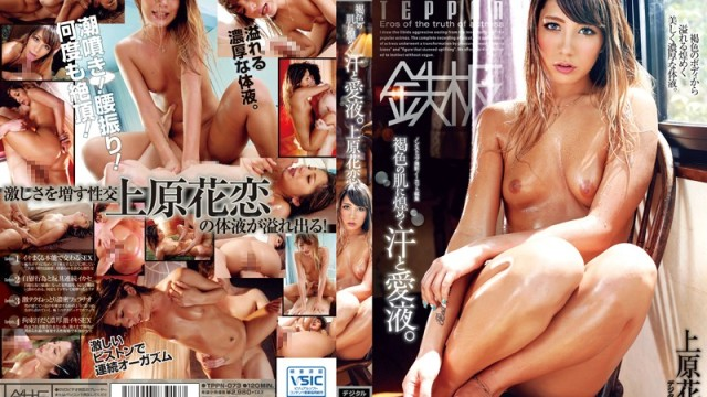 TPPN 073 Sweat Sparkling Brown Skin And Love Juice. Uehara Hanakoi
