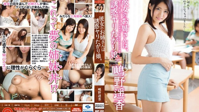ABP 351 Her Older Sister, The Temptation Spear Was Shy Daughter. Shimano Haruka