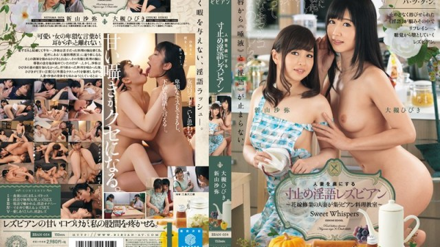 BBAN 054 Dimensions Stop Dirty Lesbian Niiyama Saya Otsuki Sound That Captivated A Married Woman