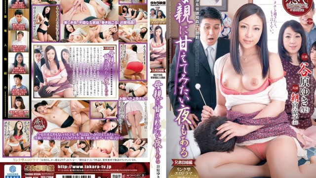 DOPP 036 Tanihara There Is Also The Night That I Want To Graces Mother Snow