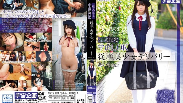 MDTM 028 Pies Weekend Limited OK Obedience Pretty Delivery Airi (a Pseudonym