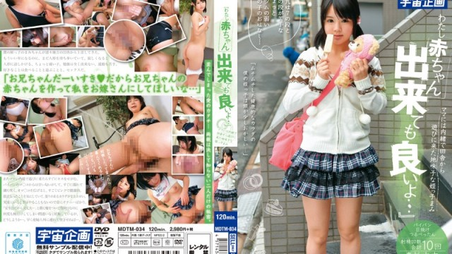 MDTM 034 I May Be Able To My Baby … The Niece Sober Child Came Secret In From The Countryside To Play The Mom Mami