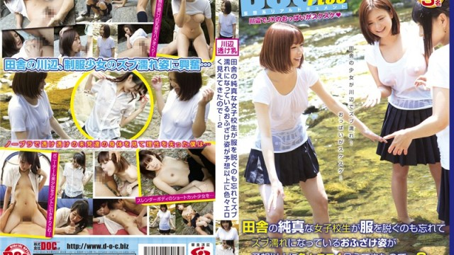 RTP 054 Since The Country Of Innocent School Girls Is A Tongue in cheek Appearance Has Become Subtilis Wet Forget Also Take Off The Clothes Have Appeared Various Erotic Than Expected … 2