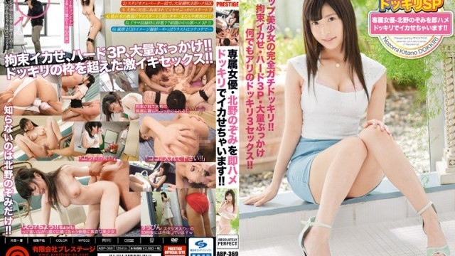 ABP 369 A Rare Kitano Nozomi Shot SP Dedicating Actress Kitano We Are Squid Let In Immediately Saddle Candid Camera! !