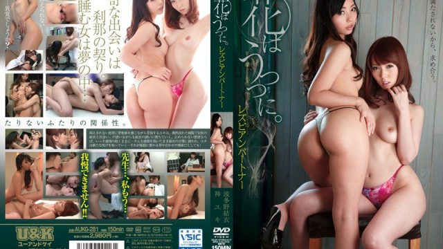 AUKG 281 Flowers To Utsutsu. Lesbian Partner Hatano Yui God Snow