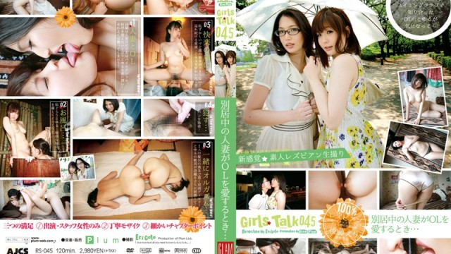 RS 045 When Married Woman Estranged Take Amateur Lesbian Students Love The OL …