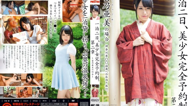 ABP 190 One Night The 2nd, Girl Appointment Only. If ~ Chapter II ~ Kumo乃 Ami