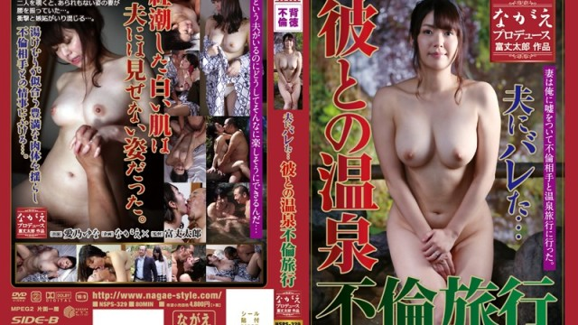 BNSPS 329 Hot Spring Affair Travel Ai乃 Yuna Of Barre Husband … And He