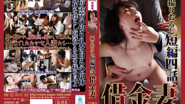 BNSPS 387 The Grated Take Short Four Episodes Debt Wife