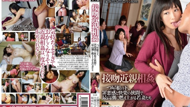 HAVD 914 Kiss Incest One Under The Roof, Young Wife Who Flare Up To Climax Between The Guilt And Pleasure