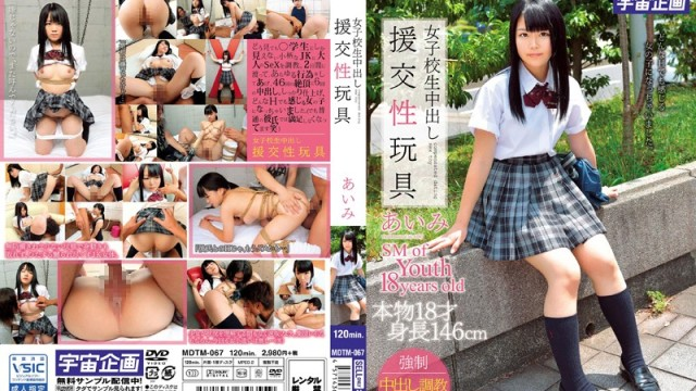 MDTM 067 Compensated Dating Of Toys Pies School Girls Manami
