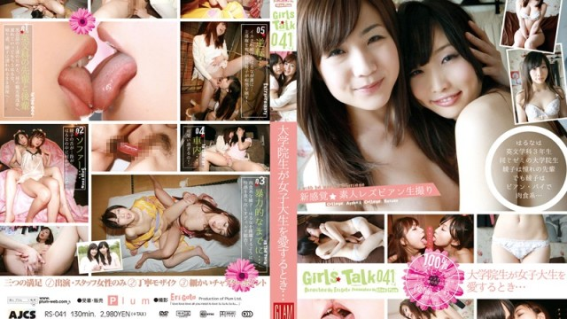RS 041 When Graduate Students Love College Girls Amateur Lesbian Students …