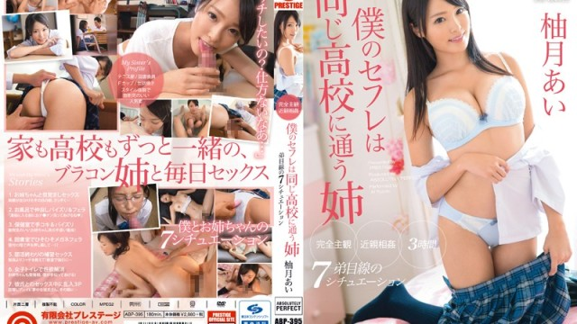 ABP 395 My Saffle Is Sister Yuzutsuki Love To Attend The Same School ●