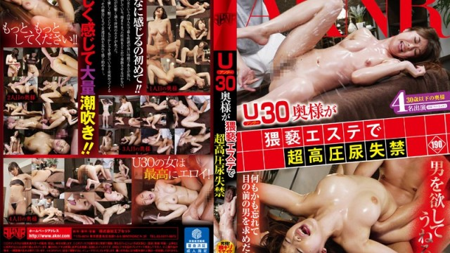 FSET 573 U30 Ultra high pressure Urinary Incontinence Wife Is In Obscenity Este