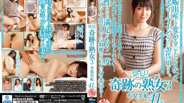 MCSR 183 Discovery! Miracle Of Milf 3 Kihara Miki