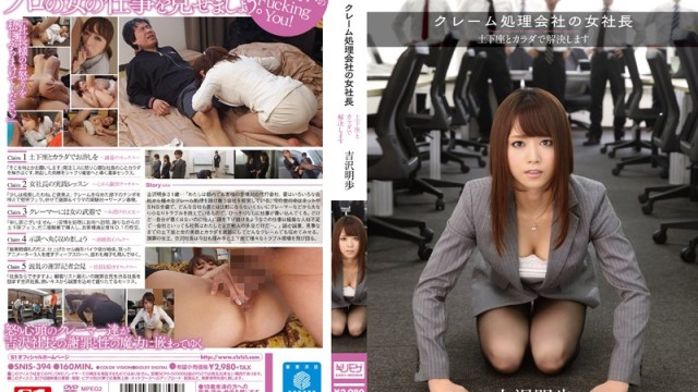 SNIS 394 Resolve A Woman President Prostrate And Body Claims Processing Company Akiho Yoshizawa