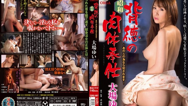 TORG 007 Showa Immorality Of Physical Service You Fucked If Because Of That Person ~ Yui Ohba