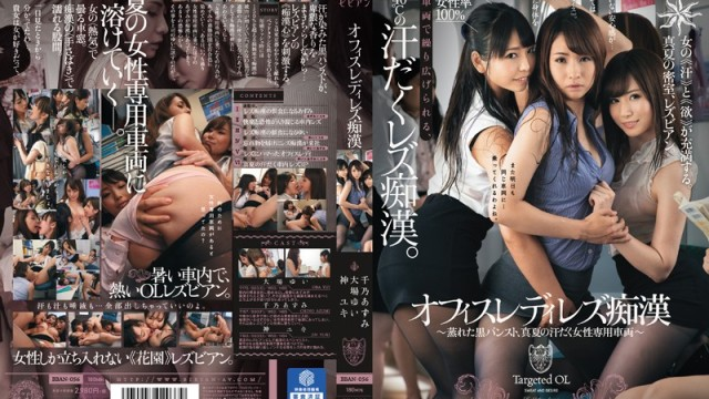 BBAN 056 Office Lady Lesbian Molester Stuffy Black Pantyhose, Summer Sweat Women only Vehicle