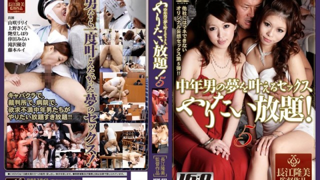 NSPS 022 Do Whatever You Want To Realize The Dream Of Middle aged Man Sex! 5