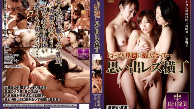 NSPS 028 Hugging Each Other Obscene Soggy Memories … Lesbian Alley