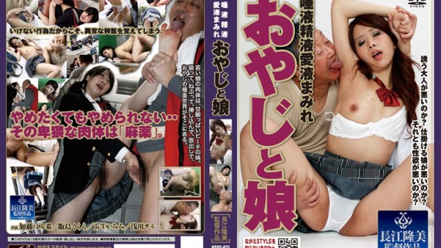 NSPS 071 Father And Daughter Covered With Saliva Semen Love Juice