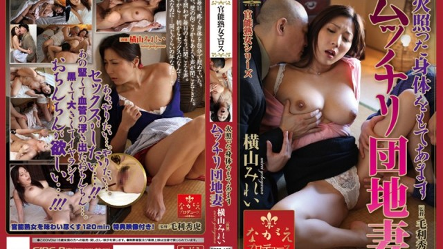 NSPS 199 Apartment Wife Mirei Yokoyama Plump Body To Not Know What To Do With Burning