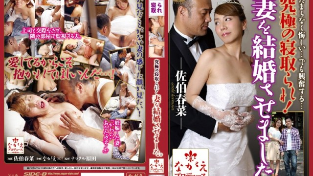 NSPS 214 The Cuckold Ultimate! I Was Allowed To Marry His Wife. Saeki Haruna