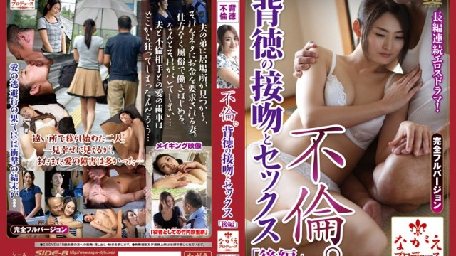 NSPS 225 Affair. Sex Sequel Takeuchi Rina Gauze And Kiss Of Immorality