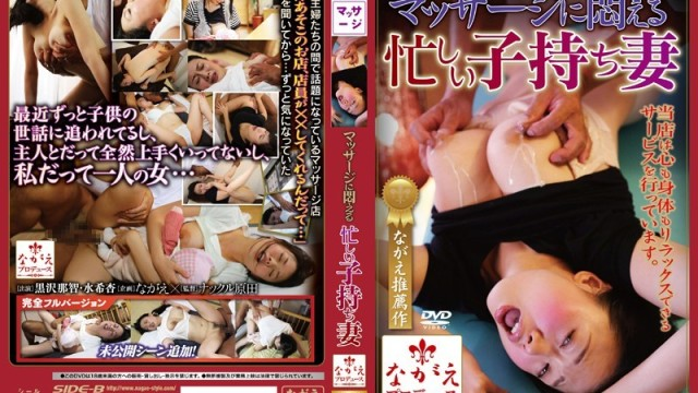 NSPS 237 Whirlpool Busy Wife Writhe In Massage