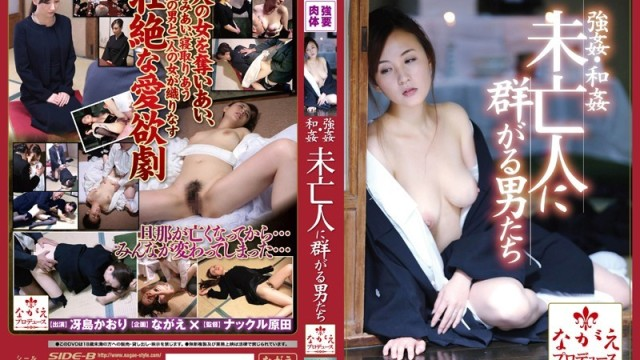 NSPS 238 Men Saejima Fragrance That Flock To Rape Wakan Widow