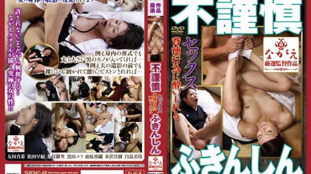 NSPS 242 Unscrupulous Sex Revel In Immoral Conduct