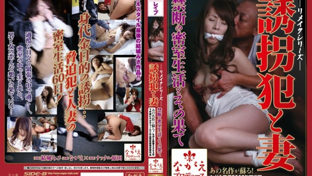 NSPS 261 As A Result Misa Yuki And Behind Closed Doors Life Of Wife And Forbidden Remake Series Kidnapper