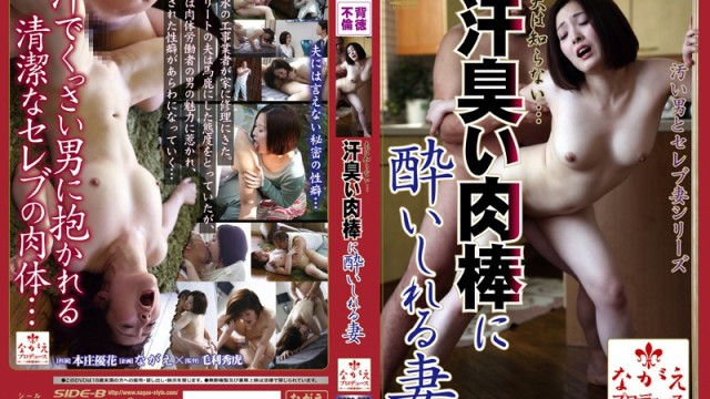 NSPS 287 The Husband Does Not Know … The Wife Revel In Sweaty Meat Stick Honjo Yuka