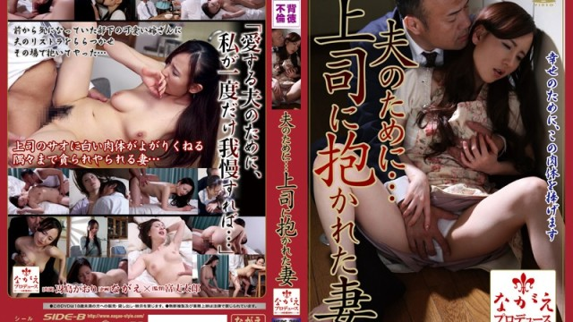 NSPS 288 Saejima Wife Kaori Which Was Nestled In The … Boss For Her Husband