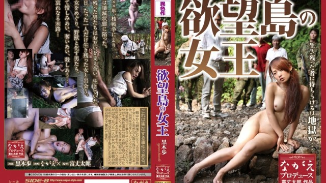 NSPS 310 Kuroki Queen Of Desire Island Walking
