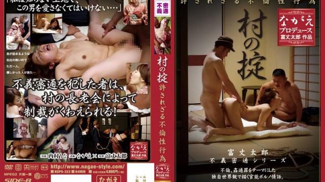 NSPS 323 Choice But Allowed Village Of Law Affair Sexual Uchimura Rina