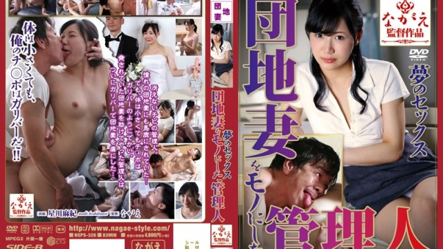 NSPS 326 Custodian Was The Dream Of Sex Estates Wife In Mono Hoshikawa Maki