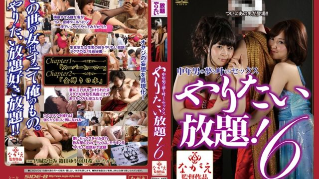 NSPS 290 And Do Whatever You Want Sex To Fulfill The Dream Of Middle aged Man!6.