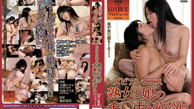 SBNS 065 ○ Port Of The Switch And The Petals And Daughter Lesbian Milf Eros