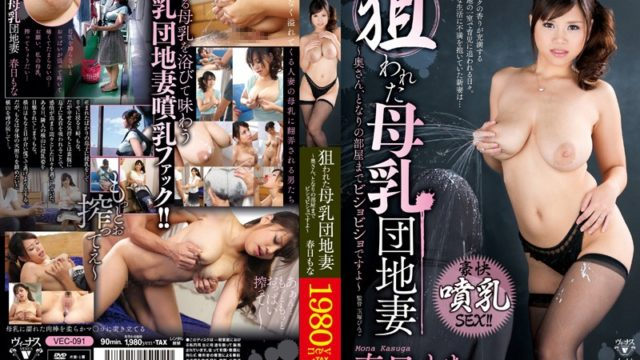 VEC 091 Breast milk Apartment Wife wife is a Target, the next room until I also Kasuga ~ It is soaked