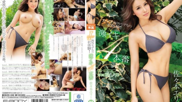 EBOD 488 First Experience Of I Cup Overseas Model!Cheap Iki 4 Production Sasaki Erie