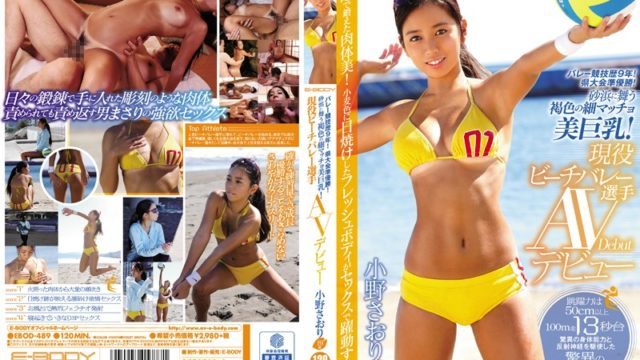 EBOD 489 Valley Sports History 9 Years!Prefectural Tournament Runner up!Brown Fine Macho Beauty Big Tits Dancing In The Sand!Active Beach Volleyball Player AV Debut Ono Saori 19 Years Old