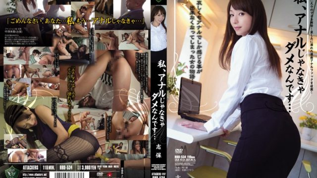 RBD 534 I, … Shiho Is No Good That's Not Anal