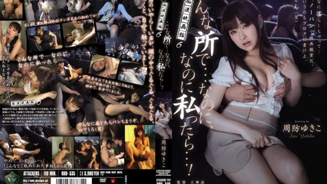 RBD 535 Yet … Yet After Tsu Me In A Place Like This Groping Cinema 6 …! Yukiko Suo