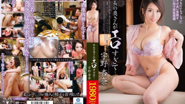 VEC 184 Wife Of The Director Is Too Erotic … Anna Uno