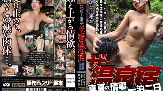 HQIS 004 The Hot Spring Inn Midsummer Affair Two Day 48 Hand Libido Processing Strapping Te Thick Petals Of Famous Female Writer Lustful Woman Of Inn Of Affair