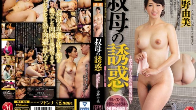 JUX 828 Limb of Captivating The Aunt Of Temptation ~ Me That Ripe To Captivate Yumi Anno